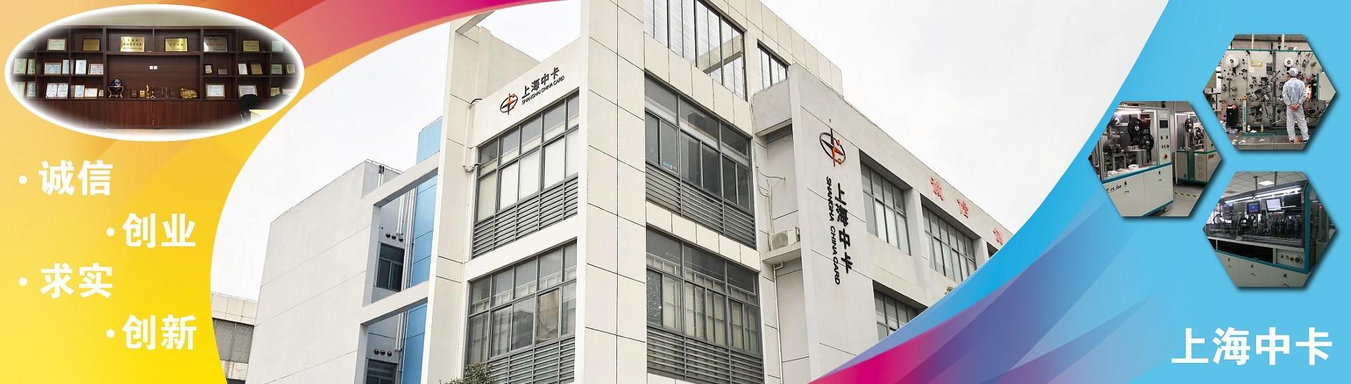 华东领先的智能卡和RFID综合制造商