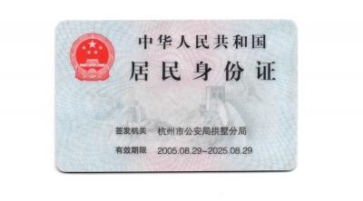 二代身份证