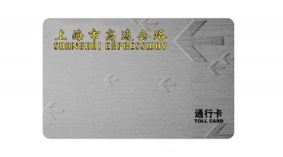 上海高速卡