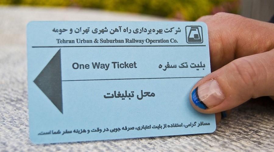 伊朗地铁卡