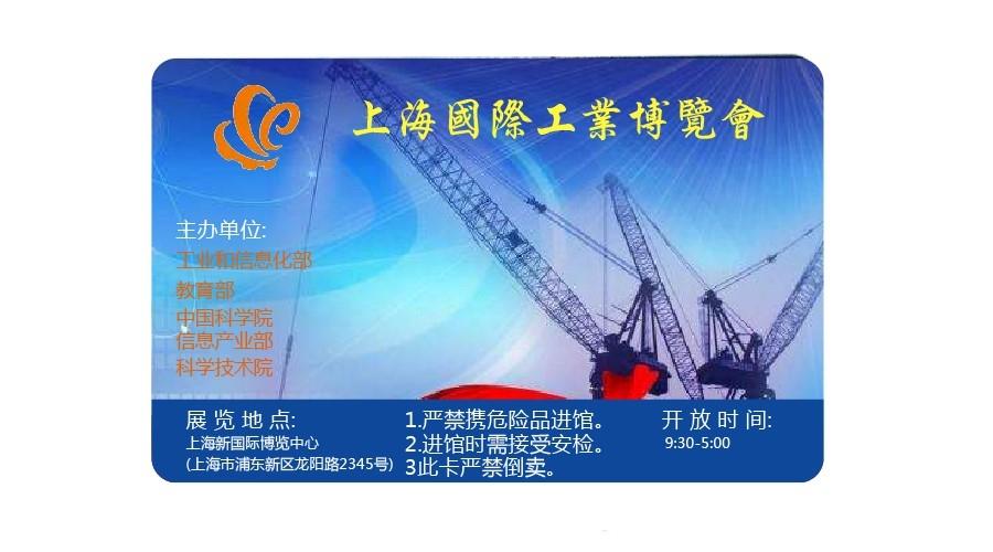 上海国际工博会