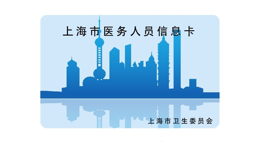 上海医务人员信息卡