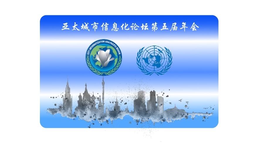 亚太城市信息化论坛第五届年会