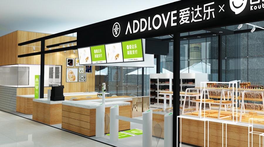 Chengdu Addlove Bakery